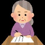 士業のための、お客さんの願望から作るキャッチコピー集(遺言書を書きたい編)